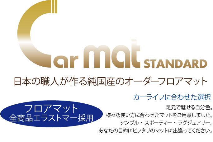 STANDARD-トップ①